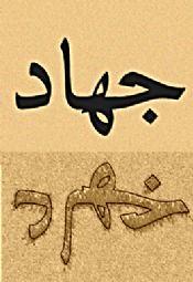Caligrafía Yihad web