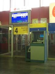 Gate 4: SU 193 to Yerevan