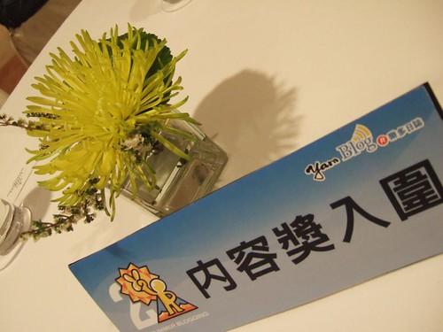 【夏日的 Blog 傳說 Part2】內容獎入圍。photo  by charlesc