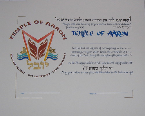 Soferet Temple of Aaron Certificate
