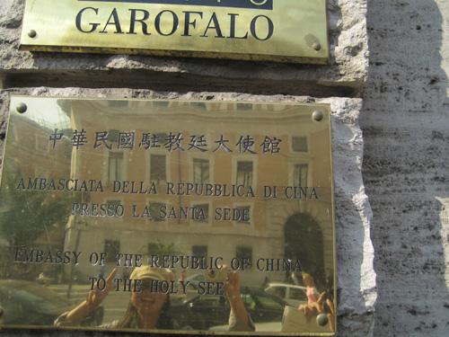 中華民國駐教廷大使館門牌