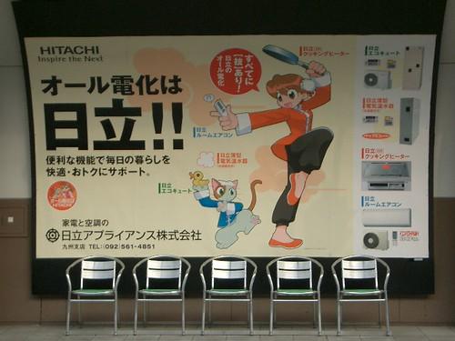 博多駅9番ホームのリリコさん