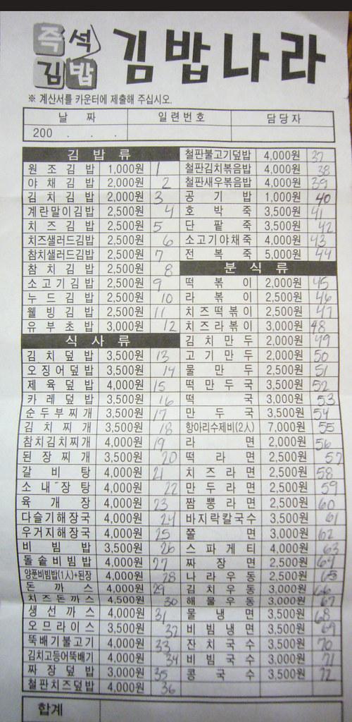 kimbap nara menu