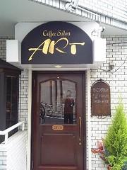コーヒーサロン アート